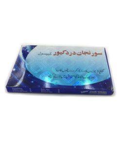 قرص سورنجان 247x296 - عطاری اینترنتی مشکستان