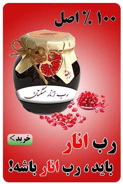 رب انار min 1 - عطاری آنلاین مشکستان