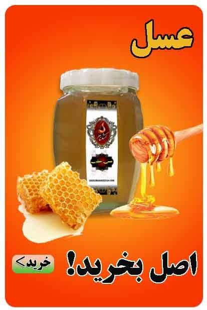 عسل اصل min - عطاری آنلاین مشکستان