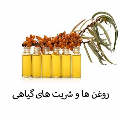 ها و شربت های گیاهی - عطاری آنلاین مشکستان