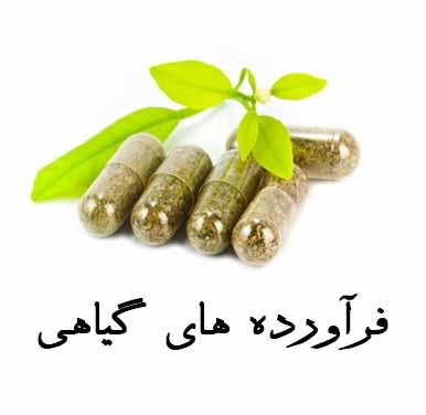 ها - عطاری آنلاین مشکستان