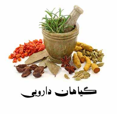 دارویی - عطاری آنلاین مشکستان